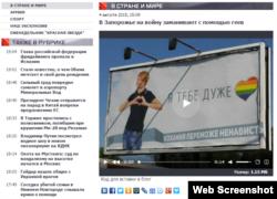 скріншот з каналу «Звезда»