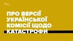 Журналіст Бутусов про версії «збиття» українського «Боїнга» та інформацію в інтернеті