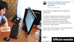 Ўзбекистон элчихонасининг Фейсбукдаги расмий саҳифаси