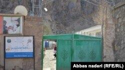 یک شفاخانه در ولایت بامیان