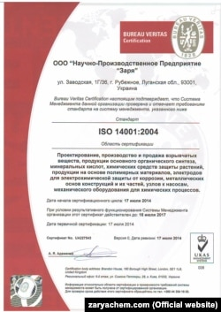 Підприємства, які збираються «інспектувати» представники угруповання «ЛНР», мають міжнародні сертифікати. Зображення з офіційного сайту НВП «Зоря»