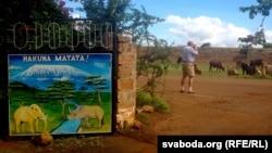 Акуна Матата - лад жыцьця
