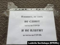Объявление на двери лаборатории