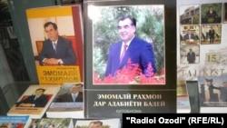 Книги о президенте Таджикистана Эмомали Рахмоне. Иллюстративное фото.