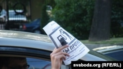 """Акцыя """"Стоп-бэнзін"""" 7 чэрвеня 2011 году, ілюстрацыйнае фота"""