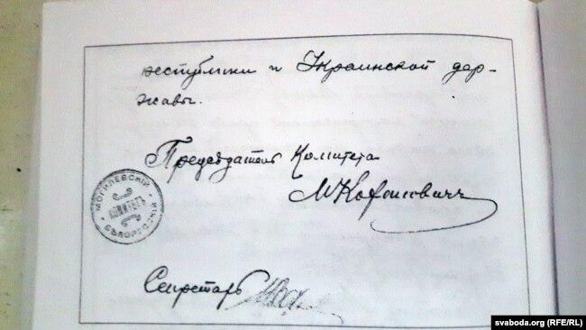 Пячатка Магілёўскага Беларускага Камітэту і росьпіс Кахановіча