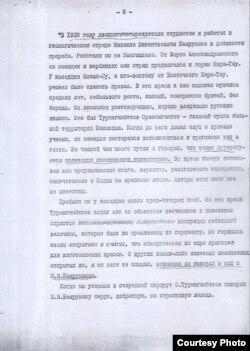 Сведения об Оразмагамбете Турмагамбетове, переданные его потомкам геологом Николаем Лупповым в 1974 году.