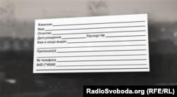 Міграційна картка, яку водії роздають пасажирам на шляху до селища Сєдове