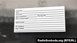 Миграционная карточка, которую водители раздают пассажирам на пути в поселок Седово