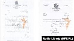 اسنادی که به دسترس رادیو آزادی قرار گفته است.