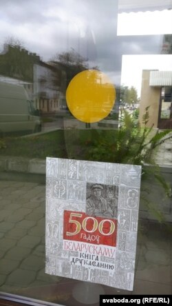 Плякацік у вітрыне да 500-годзьдзя першай кнігі, надрукаванай у Празе Скарынам