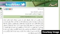 روزنامه بهار مصاحبهای را با رضا براهنی منتشر کردهاست با عنوان «از جمهوری اسلامی دلخور نیستم». پسر براهنی اما این مصاحبه را تحریفشده میداند.