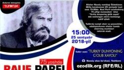 Афиша юбилейного вечера, посвященного 75-летию со дня рождения народного поэта Узбекистана Рауфа Парфи.