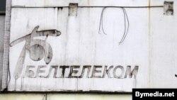 Стары рэклямны шчыт «Белтэлекама»