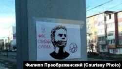 Плакат в центре Магадана