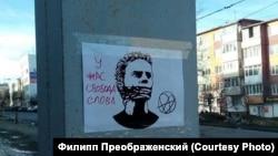 Плакат в центре Магадана, апрель 2019 года