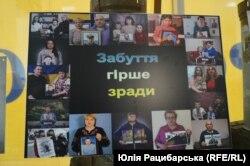 Фотовиставка на підтримку родин військовополонених, Дніпро, 28 серпня 2019 року