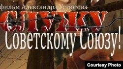 «Совет одағына қызмет етемін» фильмінің DVD нұсқасының мұқабасы.