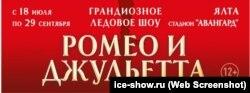 Анонс шоу російського фігуриста Іллі Авербуха в Ялті