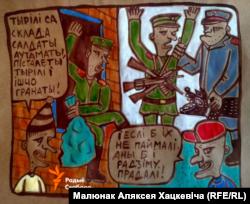 Малюнак Аляксея Хацкевіча