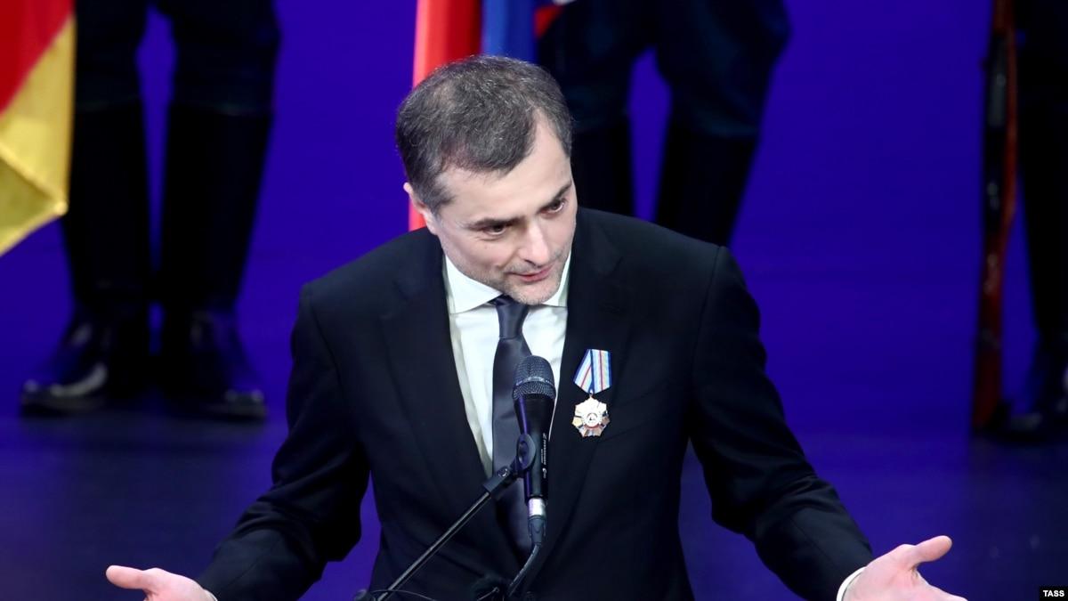 В России неофициально сообщили об увольнении Суркова с госслужбы