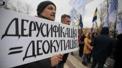 Язык до Киева не доведет. Новый закон об образовании