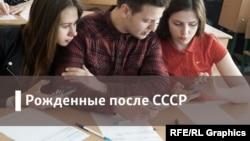 Рожденные после СССР. Человек в истории. Россия – ХХ век