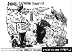 Карыкатура 1994 г.