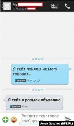 Инспектор по делаем несовершеннолетних Мурад Халаев в смс сообщает о том, что объявил Арсена Гасанова в розыск (на самом деле не объявлял)