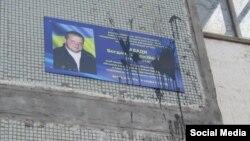 Раніше невідомі у Запоріжжі облили чорною фарбою меморіальну дошку бійця АТО Богдана Завади, фото від січня 2017 року