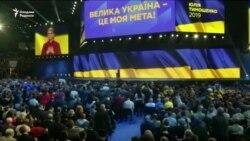 Украина: Тимошенко президентлик учун курашга бел боғлади