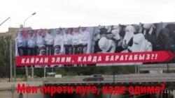 Кампања во Киргистан: Каде одиме?