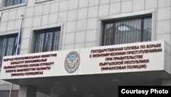 Здание финансовой полиции.