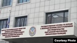 Экономикалык кылмыштарга каршы күрөш боюнча мамлекеттик кызматынын кеңсеси. Бишкек.