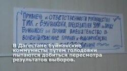Коммунисты Буйнакска продолжают голодовку