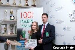 Міхаіл Беркас са сваёй нявестай удзельнічалі з дыплёмнай працай у конкурсе БРСМ «Сто ідэяў для Беларусі»