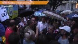 Адміністрацію президента пікетували з вимогою відправити підмогу силам АТО (відео)