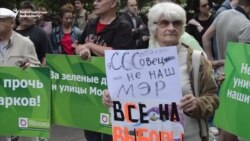 Russians Protest Loss Of Green Spaces In Moscow