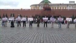 На Красной площади задержали крымских татар