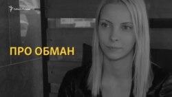 Интервью Марии Мотузной, обвиненной в оскорблении чувств верующих