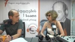 ვიდეოარტიდან ფემიციდამდე