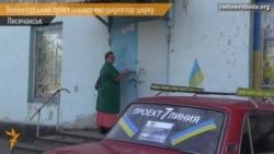 Волонтерський пункт у Лисичанську очолив екс-директор цирку