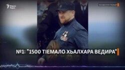 Кадыров хеставайша массара а!