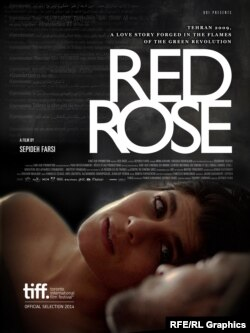 Poster za film Crvena ruža (Red Rose, 2014.)
