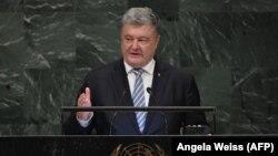 Петр Порошенко выступает на Генассамблее ООН, Нью-Йорк, 26 сентября 2018 года