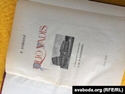 H. Sieńkievič. Quo vadis. Rym, 1956. Vokładka