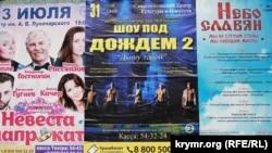 Афиша выступления танцевального театра «Искушение» в Севастополе
