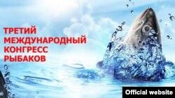Скриншот Международного конгресса рыбаков, Владивосток
