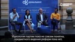 Что такое Демократический Альянс?