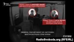 Скрін із відео, знятого в кабінеті екс-заступника міністра внутрішніх справ